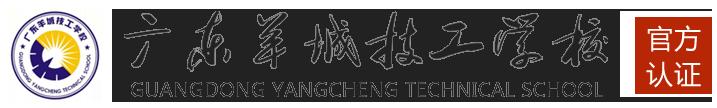 广州技校Logo